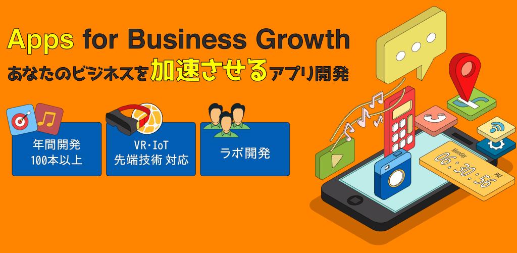 Apps for Business Growth|あなたのビジネスを加速させるアプリ開発|年間開発100本以上|VR・IoT先端技術 対応|ラボ開発