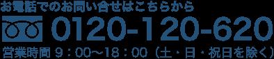 お電話でのお問い合せは「0120-120-620」 営業時間 9:00~18:00(土・日・祝日を除く)