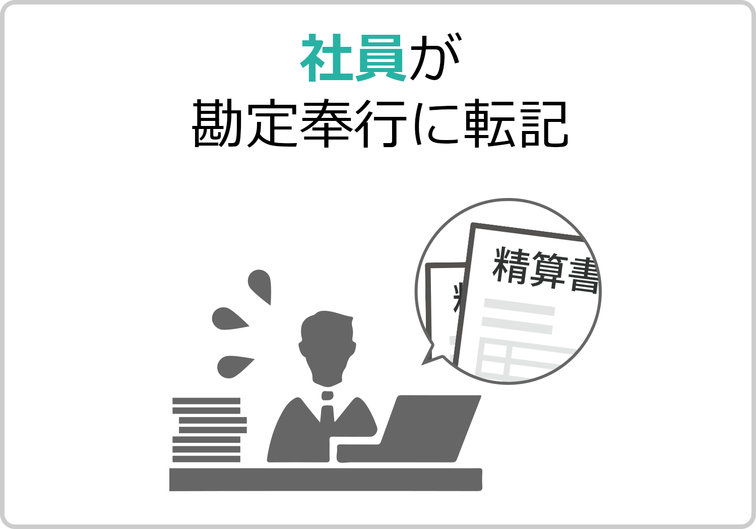 RPA導入前_社員が勘定奉行に転記
