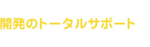 アイエンター1社で開発のトータルサポートができます!