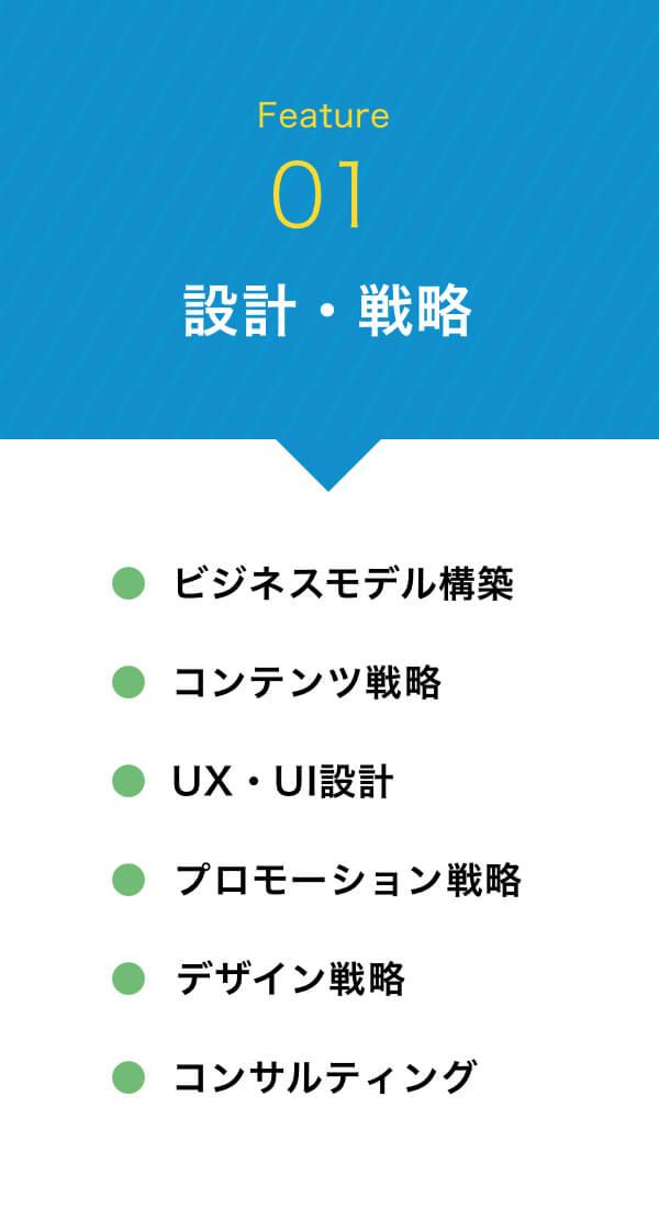 設計・戦略|ビジネスモデル構築/コンテンツ戦略/UX・UI設計/プロモーション戦略/デザイン戦略/コンサルティング