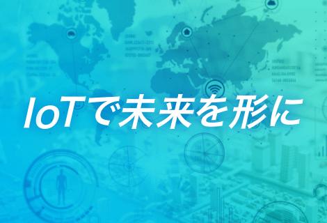 IoTアプリ開発